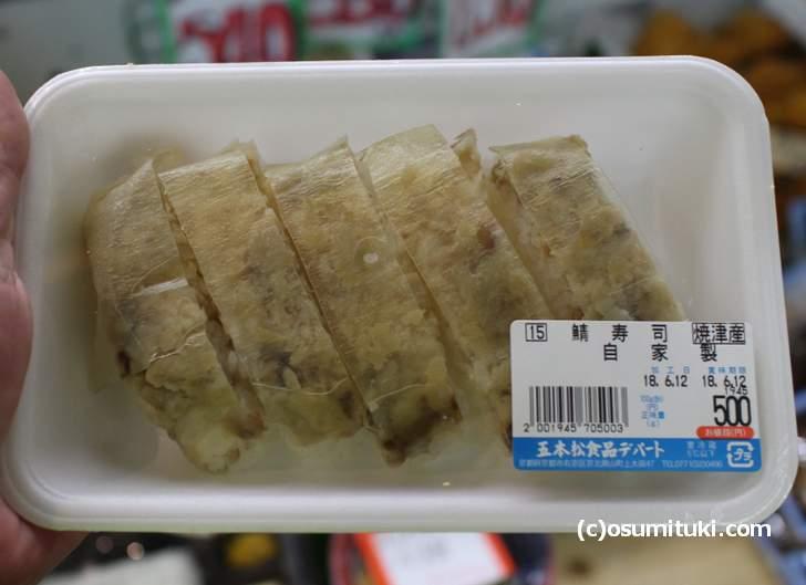 五本松食品デパートの500円お得用「中落ち鯖寿司」をゲット