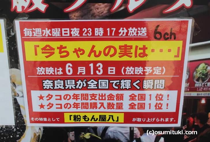 奈良県発祥のたこ焼き店「粉もん屋八」さんが『今ちゃんの実は』で紹介されます