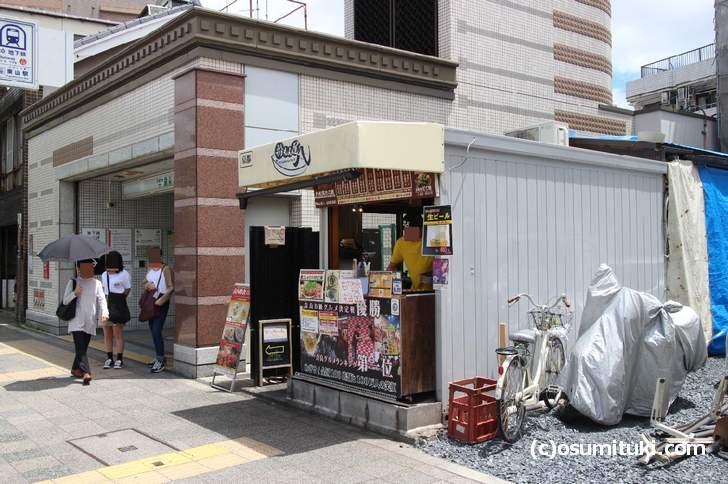 粉もん屋八東山駅前店、東山駅の出口真横にあります