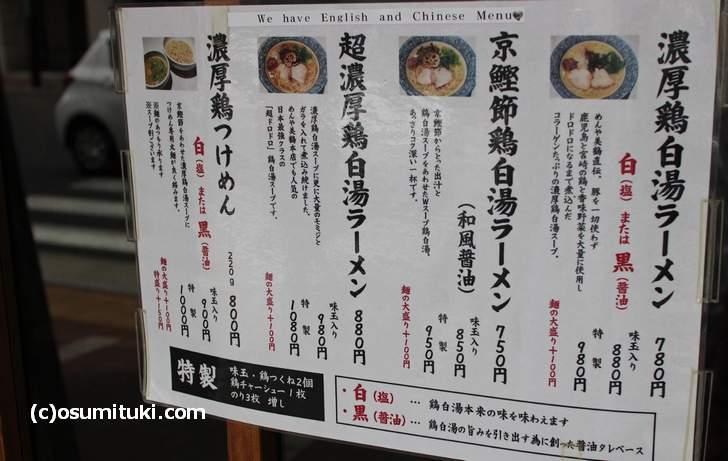 値段は780円~、豚骨を使わない鶏ラーメン