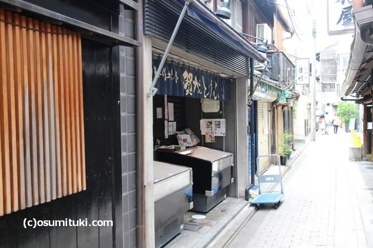 木屋町の分かりづらい細い道にある小さな豆腐屋「賀茂とうふ近喜 西木屋町店」