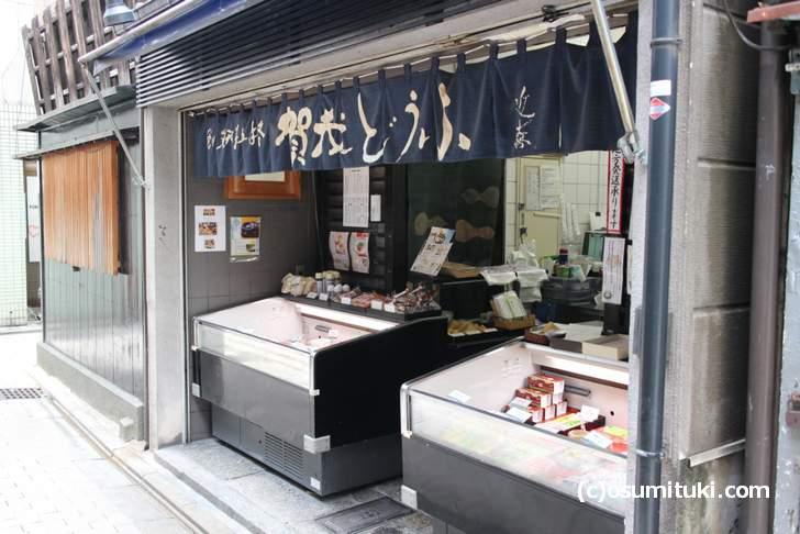 賀茂とうふ近喜 西木屋町店、登記上は支店ですが実質的な本店です