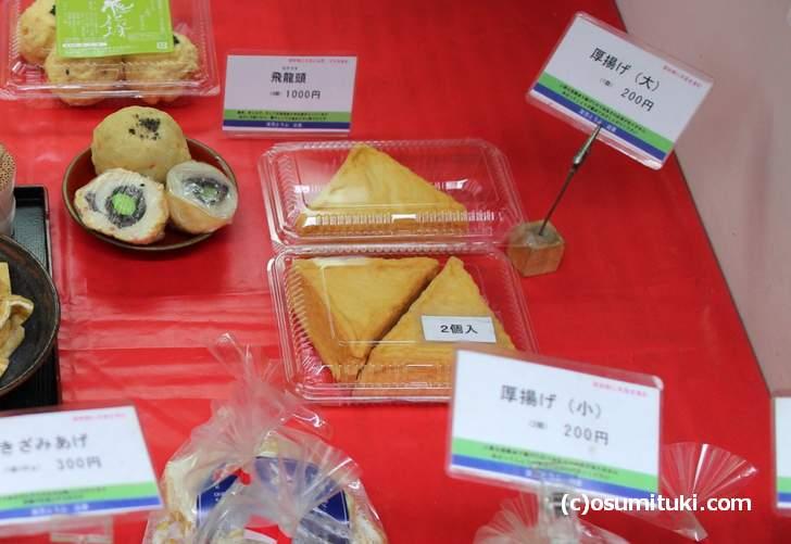 厚揚げ(大・小)200円