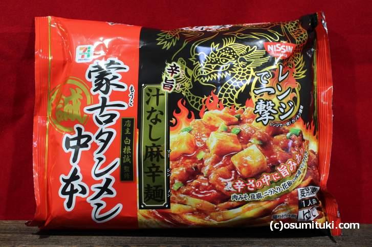 日清 冷凍食品「蒙古タンメン中本」