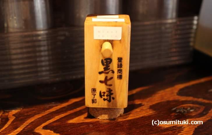 原了郭(はらりょうかく)の黒七味は京都ラーメン店でよく見かけます