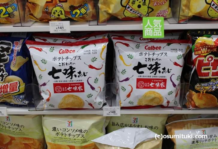 日本三大七味のひとつ「七味家本舗」のポテトチップスが6月に販売開始されました