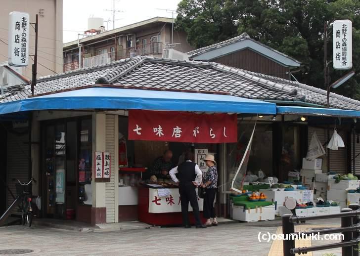 京都の七味屋「加藤商店」は北野天満宮の門前にあります