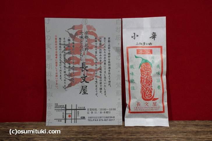京都の七味屋「長文屋」も北野天満宮近く、こだわりの七味屋さんです