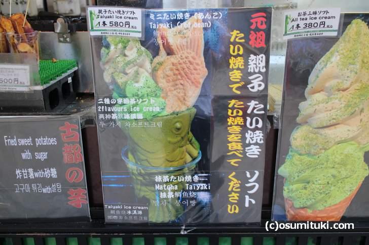 古都芋本舖「親子たい焼きソフト」580円