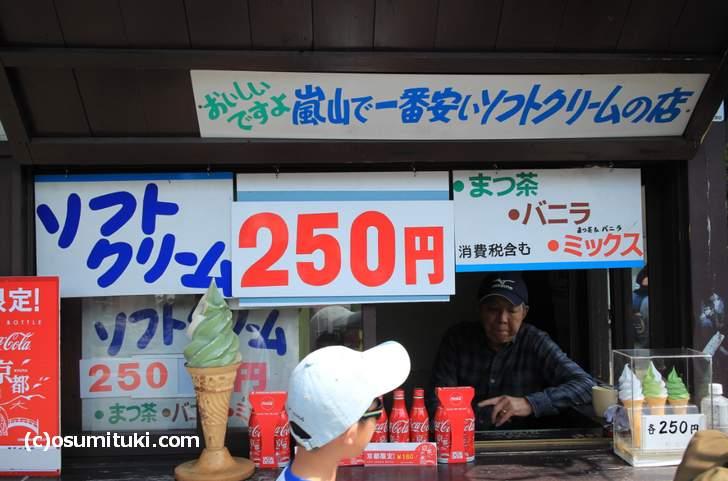 ソフトクリーム250円、甘味処にしかわ(嵐山)