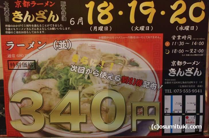 京都ラーメン「きんざん」5周年記念ラーメンの告知