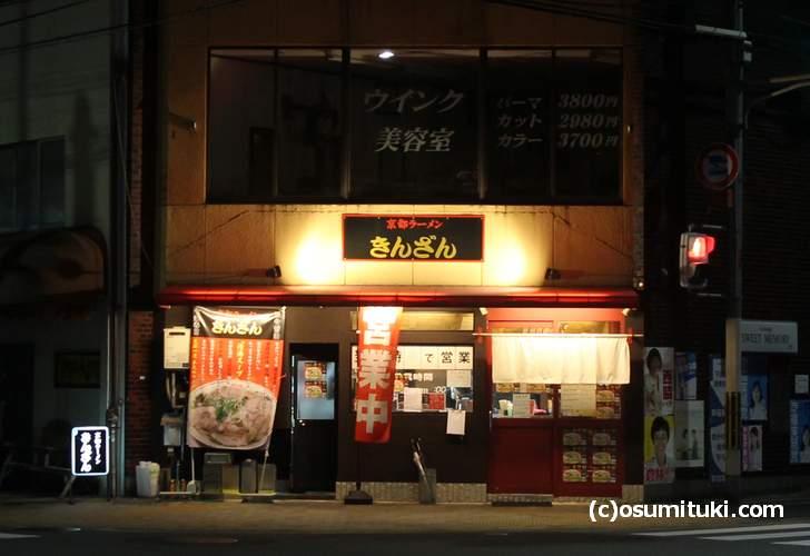 京都ラーメン きんざん 七条春日にあります