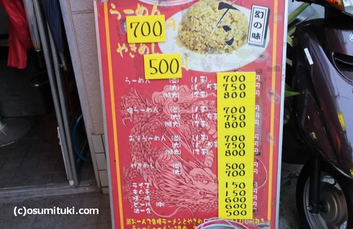 ラーメンは700円から(いいちょ)