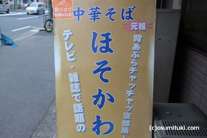京都ラーメン「背脂チャッチャッ系」元祖と書かれた「中華そば ほそかわ 西院店」