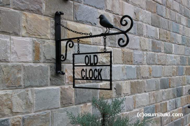 カフェ OLD CLOCK(オールドクロック)