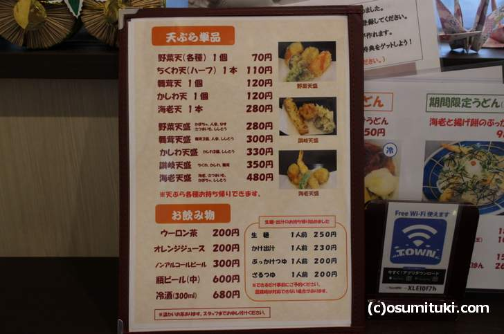 天ぷら単品もあって、安いのに大きめなのが特徴です(うどん馳走 山石土平)