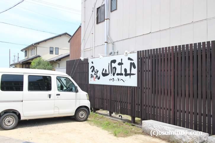 滋賀県は車社会なので駐車場は完備されていました(うどん馳走 山石土平)