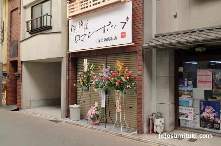 焼肉屋ロマンポップ(京都・三条商店街)