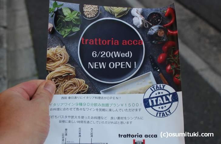 Trattoria acca(京都・西院)のチラシをゲット