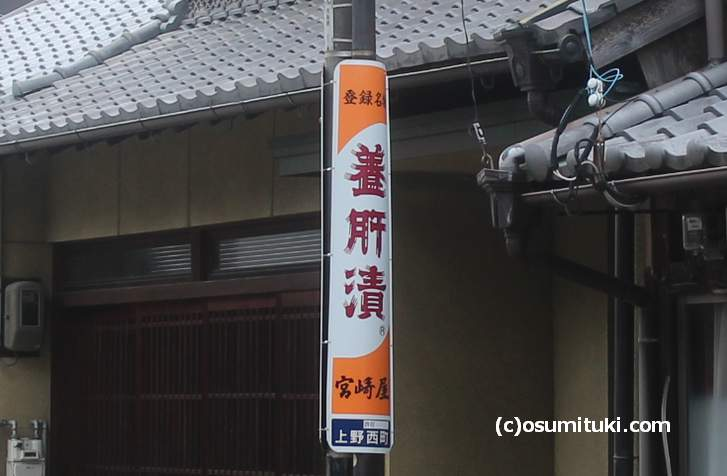 伊賀市でよく見る看板「宮崎屋 養肝漬(ようかんづけ)」