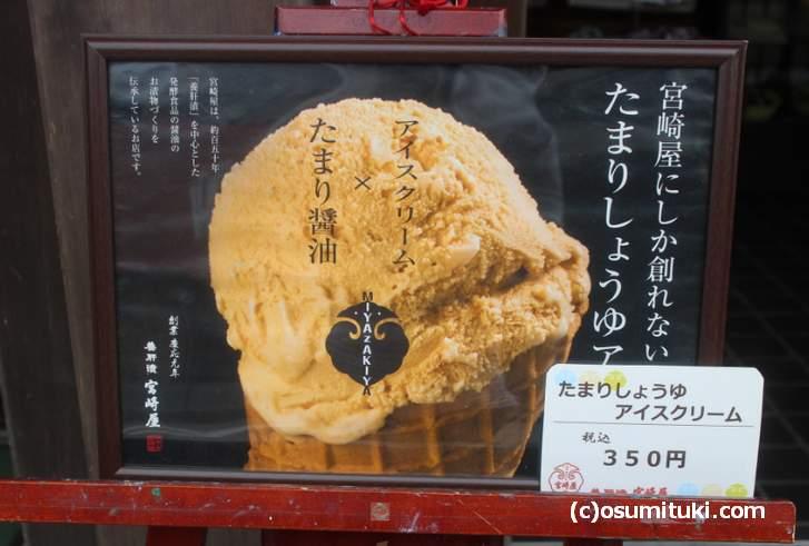 宮崎屋「たまりしょうゆアイスクリーム」350円