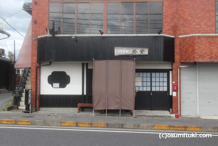 自家製麺 若葉、伊賀市役所のお向かいにあります
