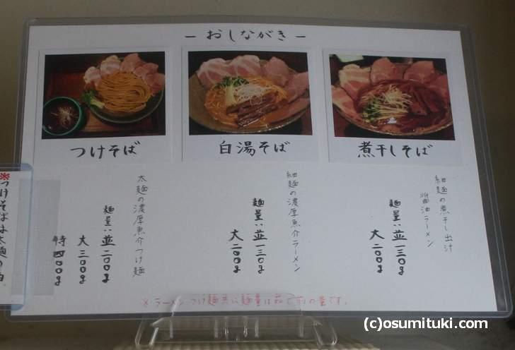 自家製麺 若葉 メニュー、つけめん、白湯、清湯の3種類