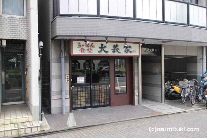 京都の堀川通に「らーめん食堂 大義家(たいぎや)」2018年7月新店オープン