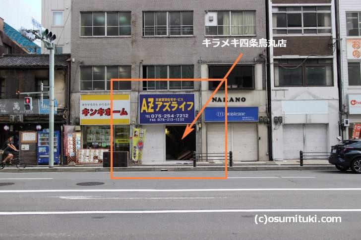 烏丸駅の近く「キラメキ 四条烏丸店(仮称)」