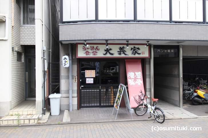 らーめん食堂 大義家(2018年7月2日開店直後撮影)