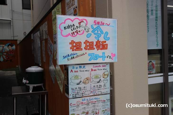 5月1日からは「冷し担担麺」もスタート