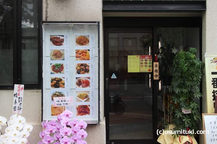 中華料理 味香園、2018年7月8日新店オープン