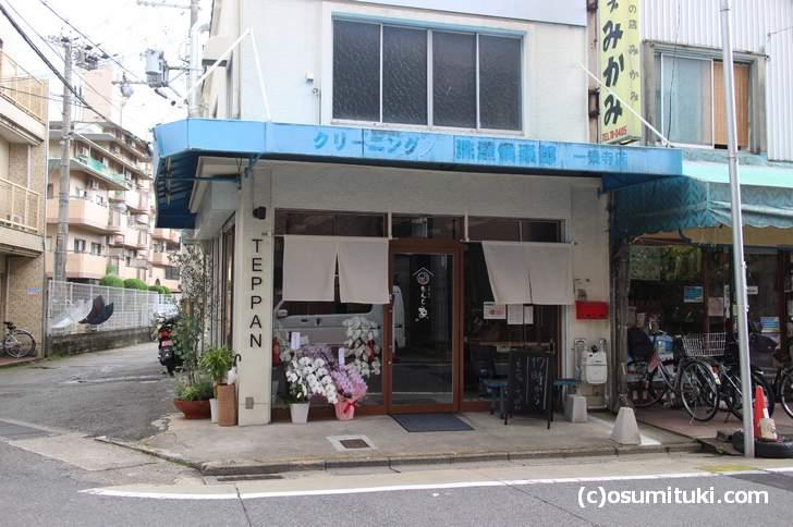 関西では珍しい「もんじゃ焼き」の専門店
