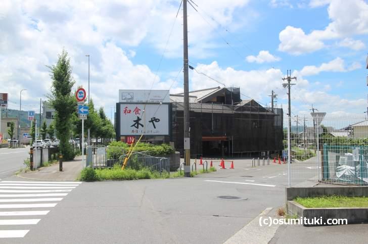 工事中の「町田商店 京都東インター店」
