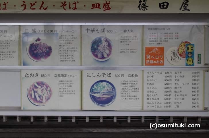 篠田屋さんのメニュー、中華そば500円、皿盛り650円