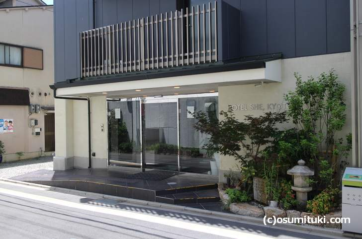 京都のホテル「HOTEL SHE, KYOTO」(東九条)