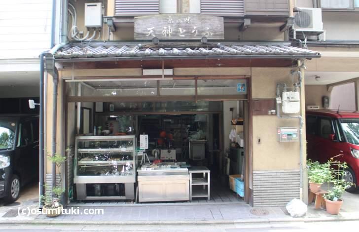 「北浦豆腐店」への行き方(アクセス方法)