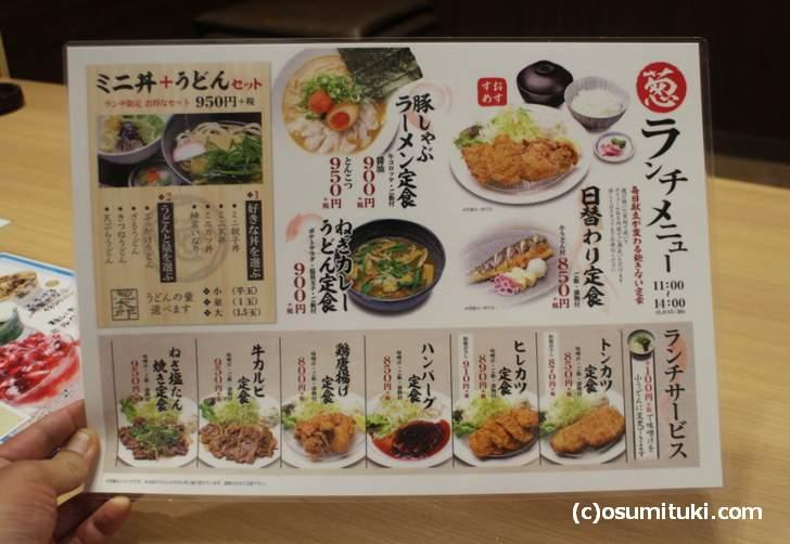 メニューは「串カツ、焼き鳥、うどん、丼もの、ラーメン」など多彩