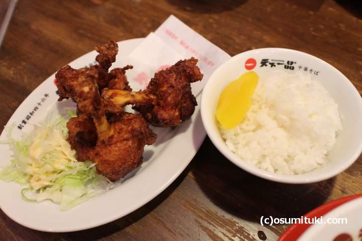 天下一品総本店(白川通)の唐揚げ(チューリップ)は塩コショウで食べます