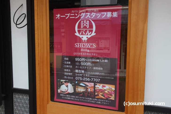 2018年8月に肉バル「SHOW'S百万遍店」が開店するらしい