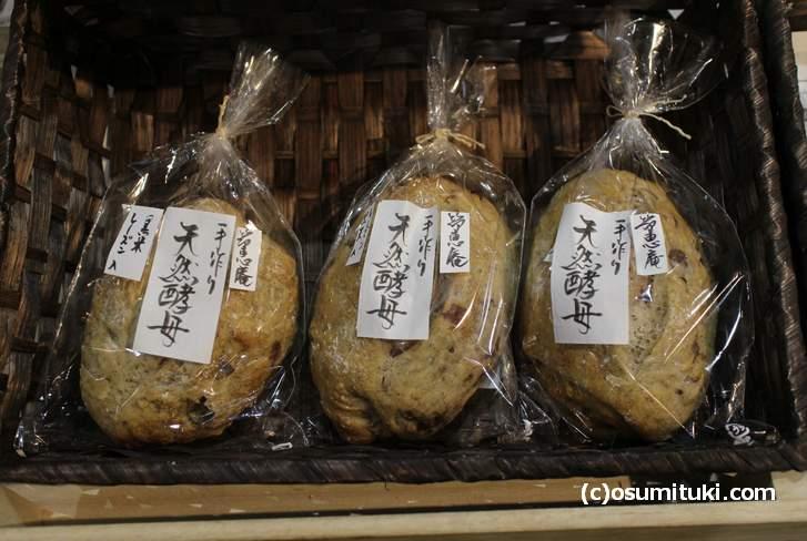 南丹市の山奥にある秘境パン「節恵庵」の天然酵母パン