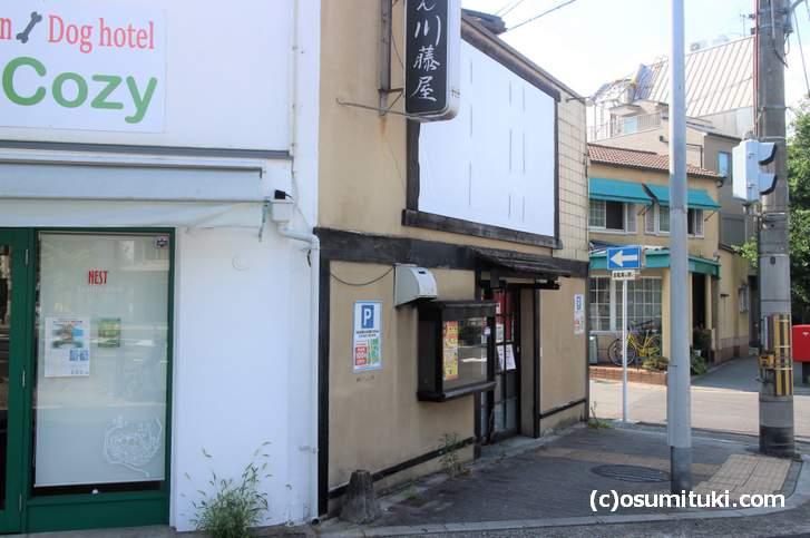 「さばラーメン さば祭 京都銀閣寺本店」2018年夏に新店オープン