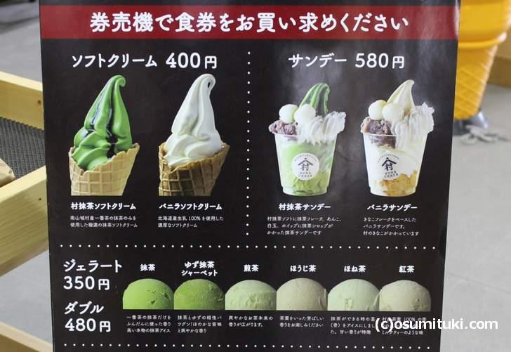 宇治抹茶ソフトクリーム400円、ジェラート350円