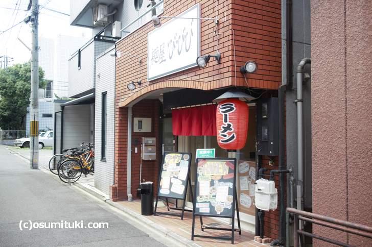 銀閣寺近くに2018年7月11日新店オープン「麺屋びびび」