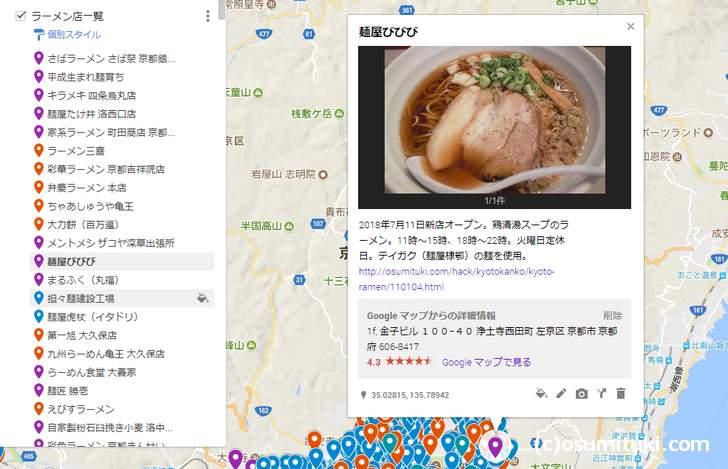 京都ラーメンマップ 2018年8月