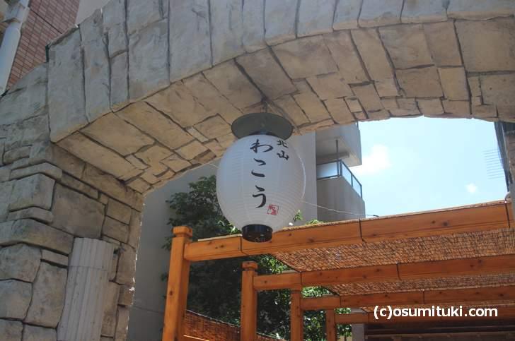 北山大橋西詰「北山わこう」が2018年8月7日新店オープン