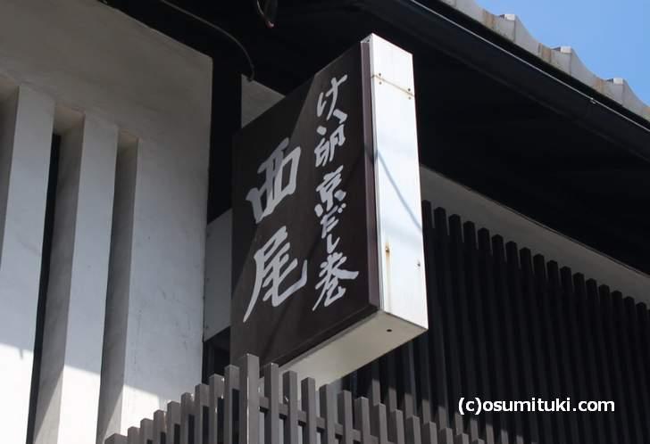 千本中立売で50年間、京だし巻きを専門に作ってきた「鶏卵卸 西尾」