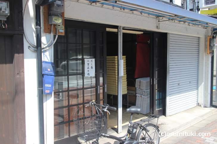 西尾さんは鶏卵卸をされている卵と京だし巻きの専門店です