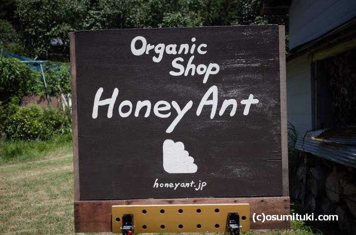 ハニーアント(HoneyAnt)、国道477号沿いの古民家がお店になっています