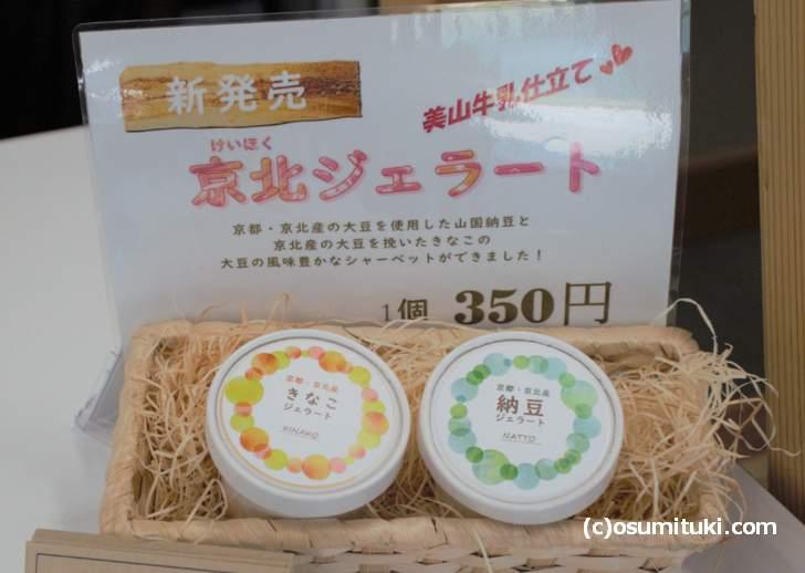 京北ジェラートは2種類「納豆、きなこ」があります